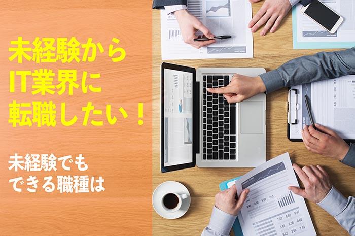 未経験からIT業界に転職したい!