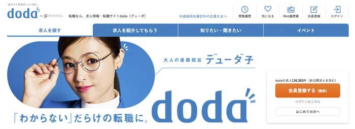doda(デューダ)をリサーチ!利用者ナンバー1の実力、口コミ・評判は?