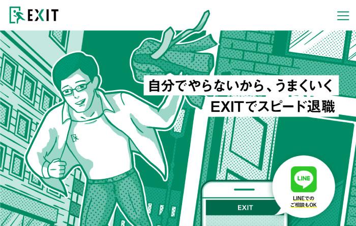 EXITのトップページ