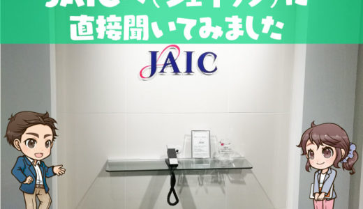 JAIC(ジェイク)職歴なし・フリーターでも就職できる転職エージェントの実力とは(取材訪問)
