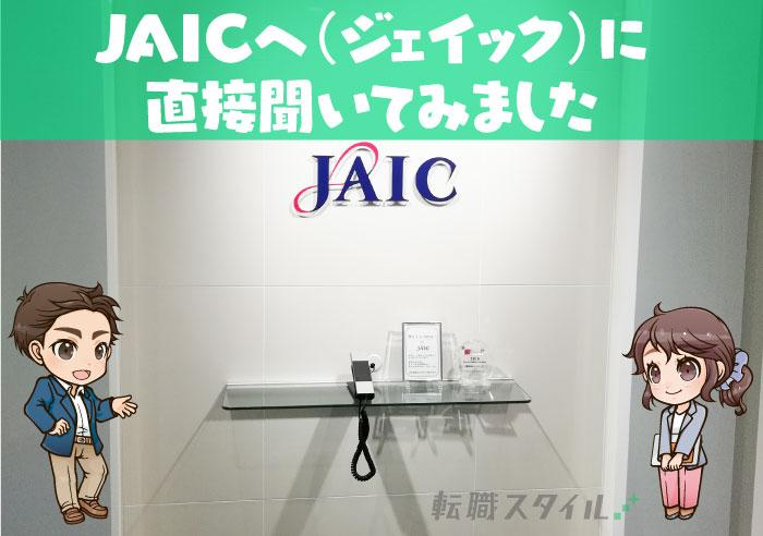 転職エージェントJAIC(ジェイック)へ取材