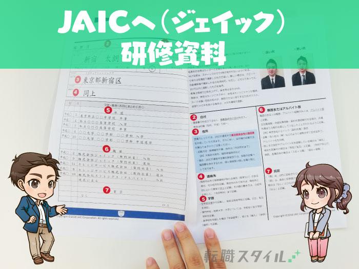 JAICの研修資料