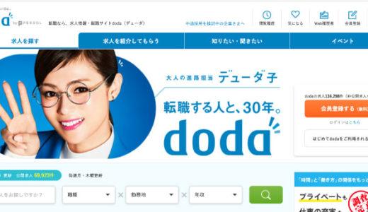 doda(デューダ)の口コミ・評判をリサーチ!利用者ナンバー1の実態はどうなのか