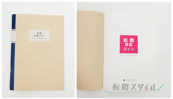 パソナキャリア転職必勝ガイド