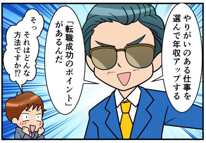 転職JP運営者の経歴