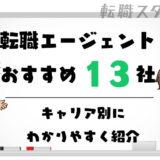 転職エージェントおすすめ13社
