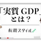 実質GDPとは?