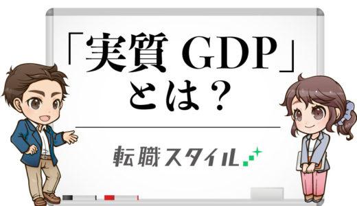 実質GDPとは?名目GDPとの違いも合わせてわかりやすく説明します