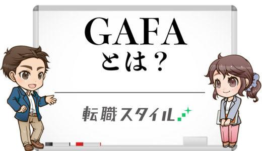 GAFA(がーふぁ)とは?4大アメリカ巨大IT企業について分かりやすく解説