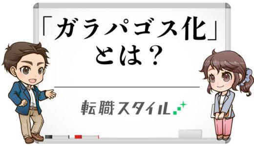 ガラパゴス化とは?なぜ日本は独自技術が発達するのか深堀りします!