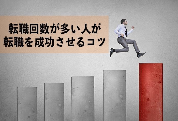 転職回数が多い人が転職を成功させるコツ