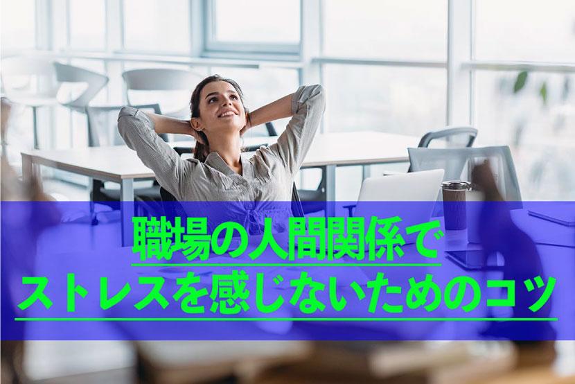 職場の人間関係でストレスを感じないためのコツ