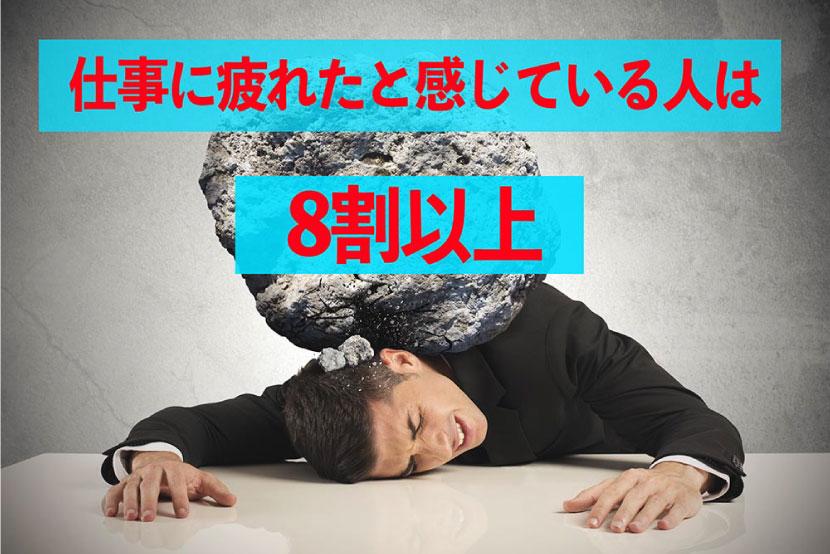 仕事に疲れたと感じている人は8割以上