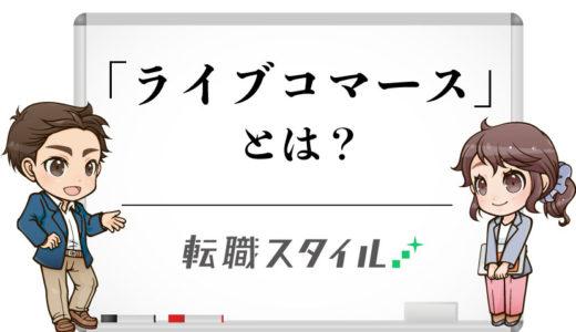ライブコマースとは?海外で人気の新しい購買方式はこれから日本でも流行るのかわかりやすく紹介
